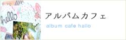 アルバムカフェ