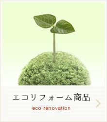エコリフォーム商品