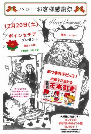お客様感謝祭(2014年12月20日)