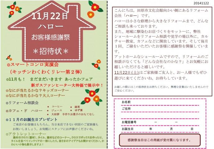 お客様感謝祭(2014年11月22日)